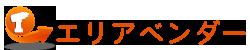 エリアベンダーオフィシャルサイト
